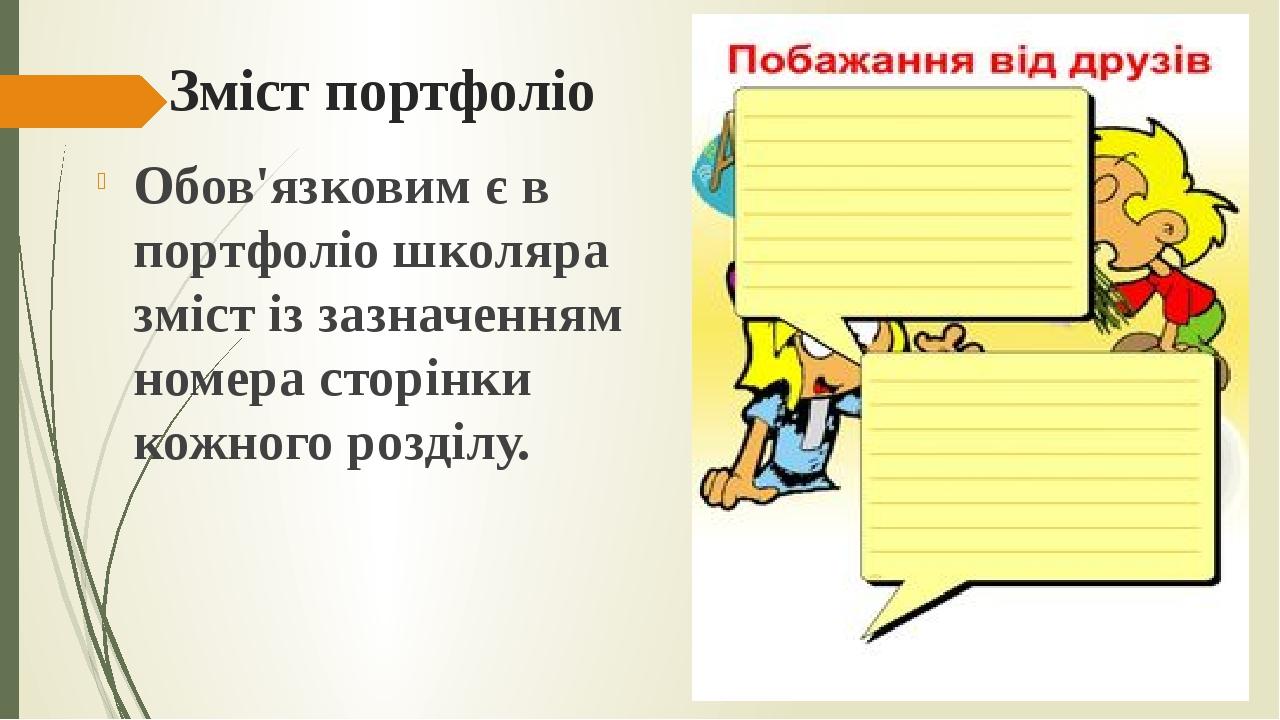Зміст портфоліо Обов'язковим є в портфоліо школяра зміст із зазначенням номера сторінки кожного розділу.