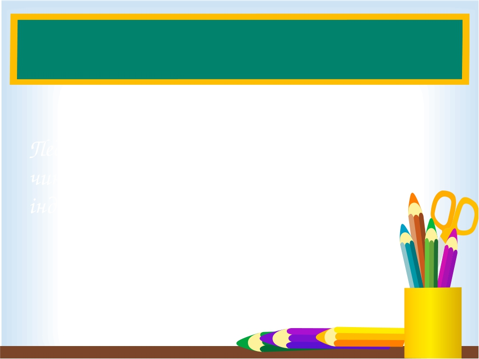 Педагог планує освітнє середовище таким чином, щоб воно забезпечувало індивідуалізацію навчання.