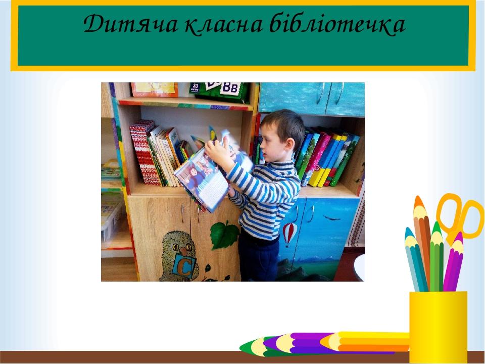 Дитяча класна бібліотечка