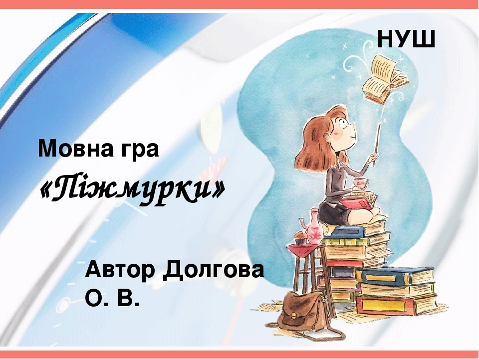Мовна гра «Піжмурки» Автор Долгова О. В. НУШ
