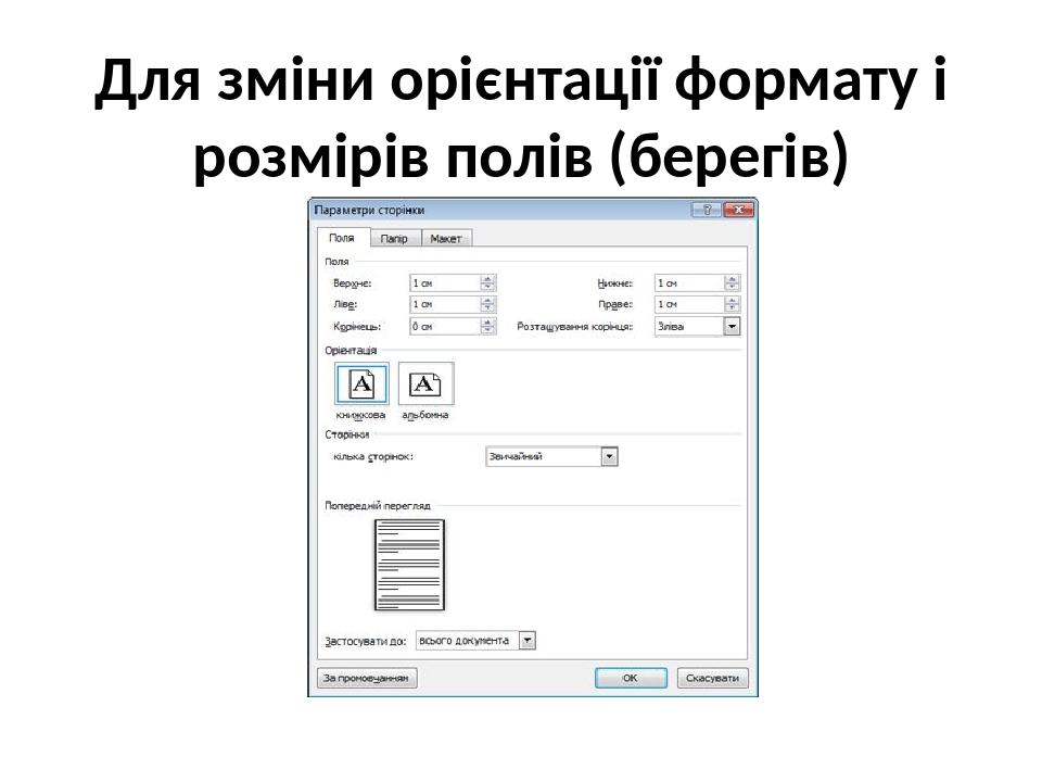 Для зміни орієнтації формату і розмірів полів (берегів)