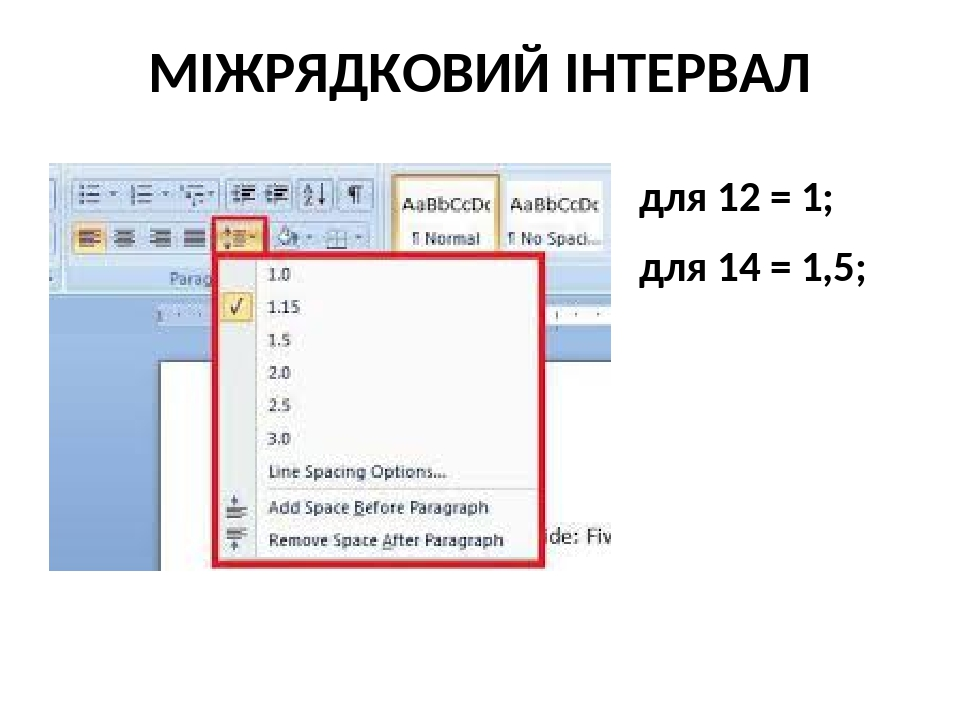 МІЖРЯДКОВИЙ ІНТЕРВАЛ для 12 = 1; для 14 = 1,5;