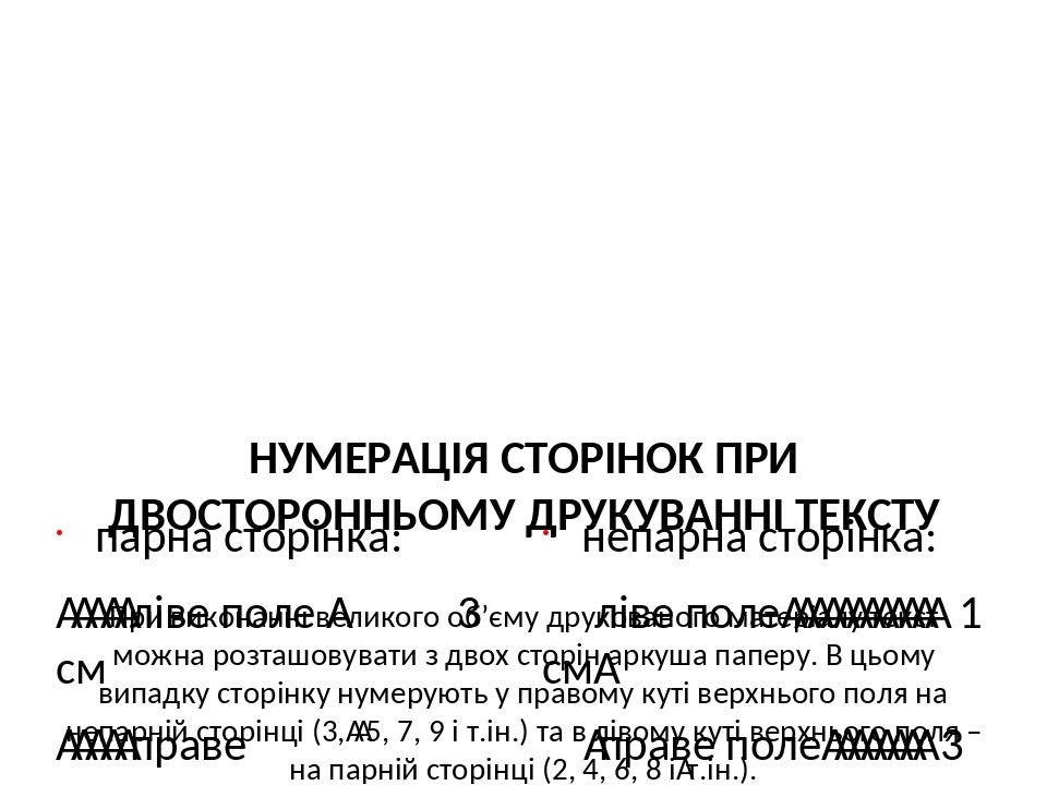 НУМЕРАЦІЯ СТОРІНОК ПРИ ДВОСТОРОННЬОМУ ДРУКУВАННІ ТЕКСТУ При виконанні великого об'єму друкованого матеріалу текст можна розташовувати з двох сторін...