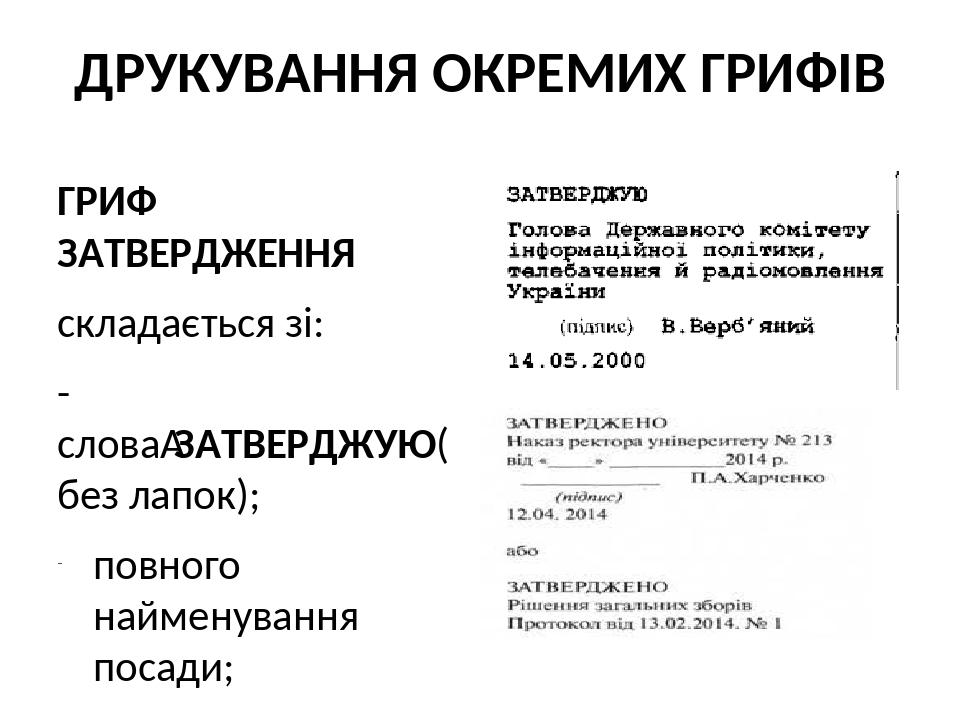 ДРУКУВАННЯ ОКРЕМИХ ГРИФІВ ГРИФ ЗАТВЕРДЖЕННЯ складається зі: - словаЗАТВЕРДЖУЮ(без лапок); повного найменування посади; особистого підпису з розшиф...