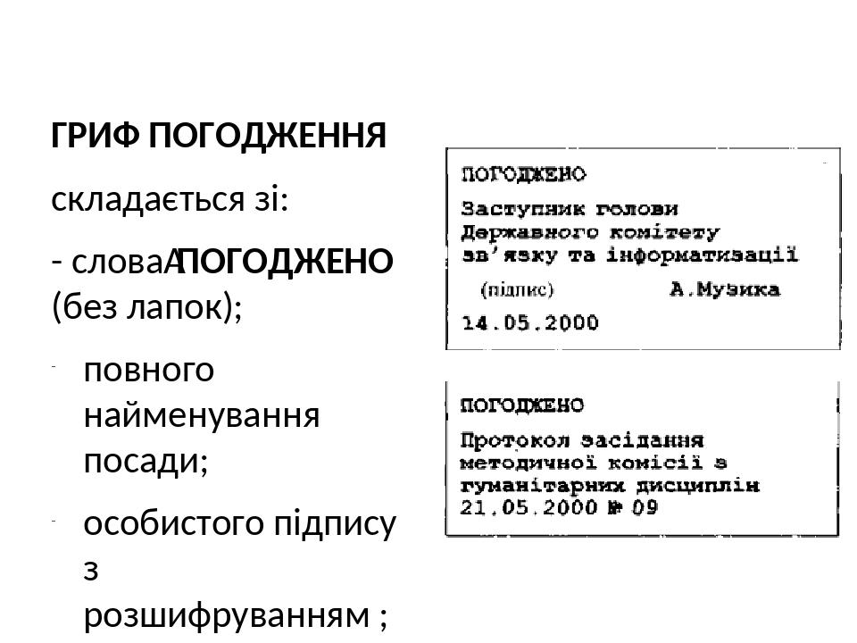 ГРИФ ПОГОДЖЕННЯ складається зі: - словаПОГОДЖЕНО (без лапок); повного найменування посади; особистого підпису з розшифруванням ; дати погодження; ...