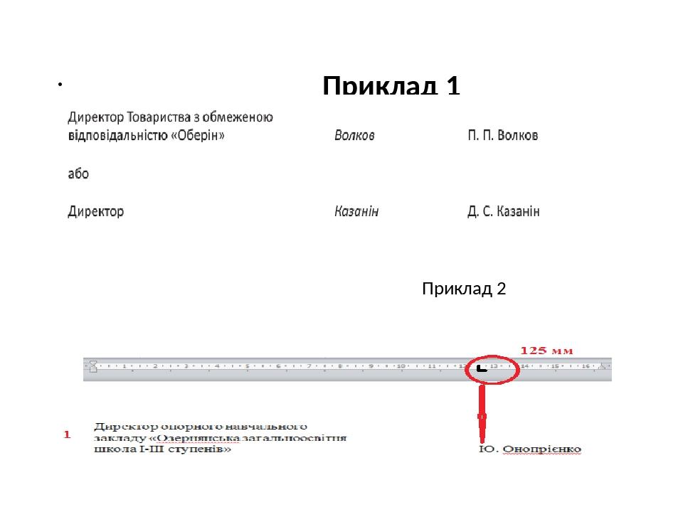 Приклад 2 Приклад 1