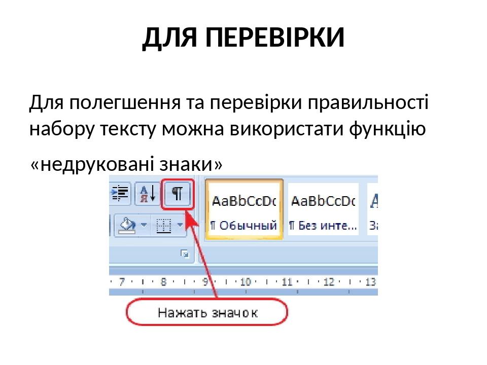 ДЛЯ ПЕРЕВІРКИ Для полегшення та перевірки правильності набору тексту можна використати функцію «недруковані знаки»