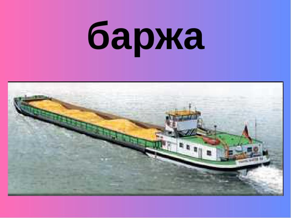 баржа
