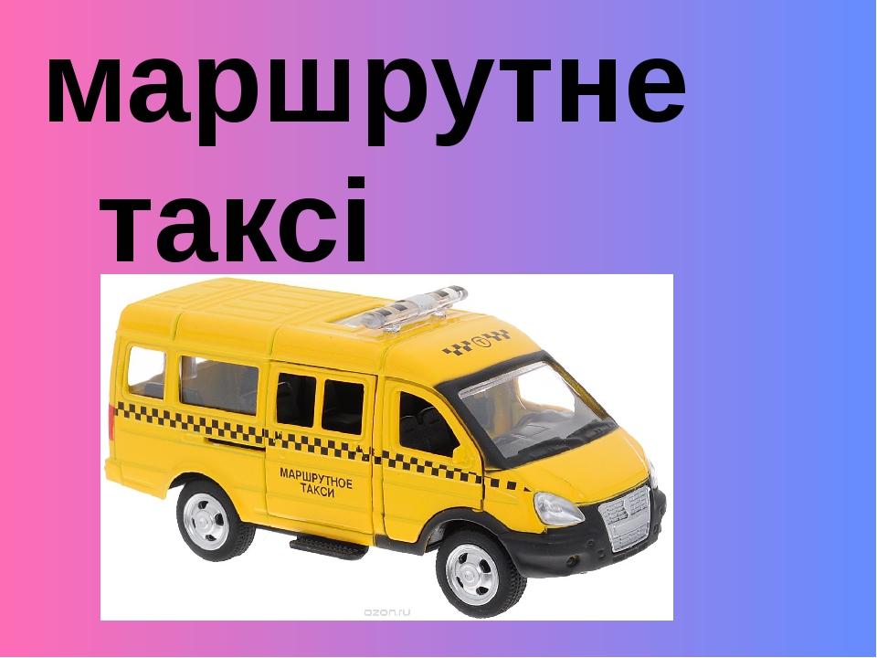 маршрутне таксі