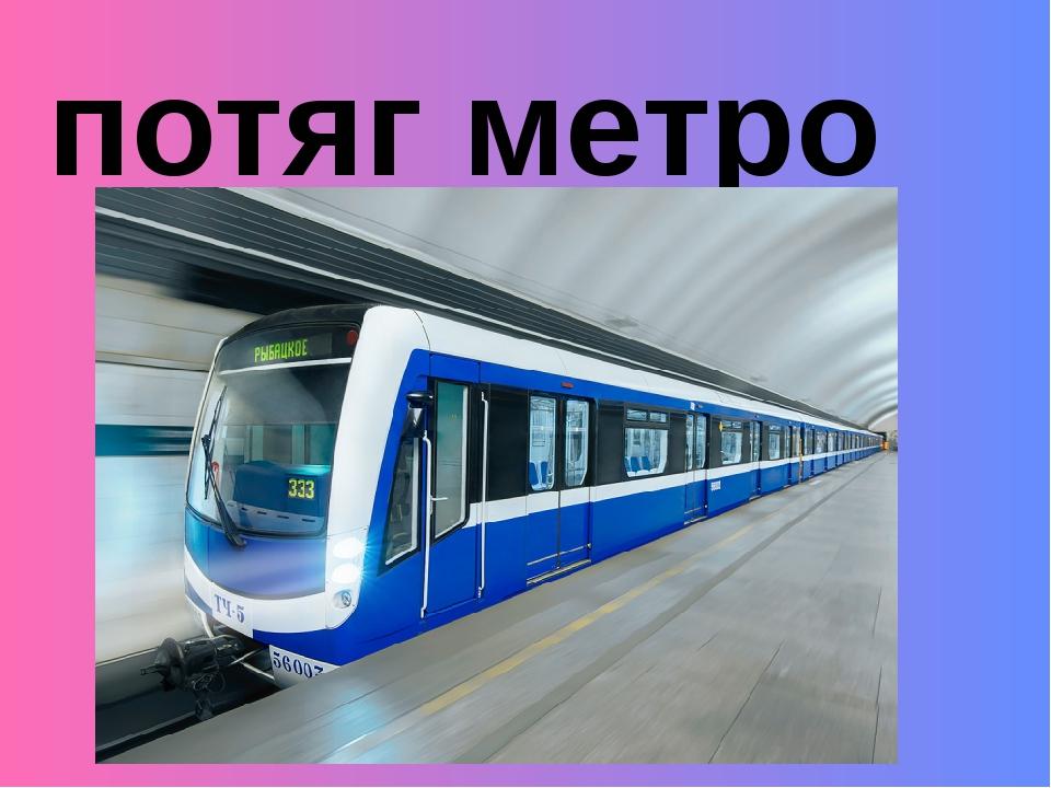 потяг метро