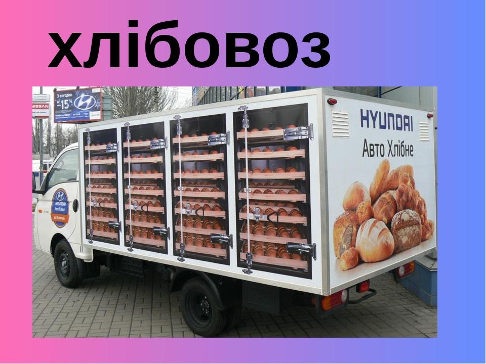 хлібовоз