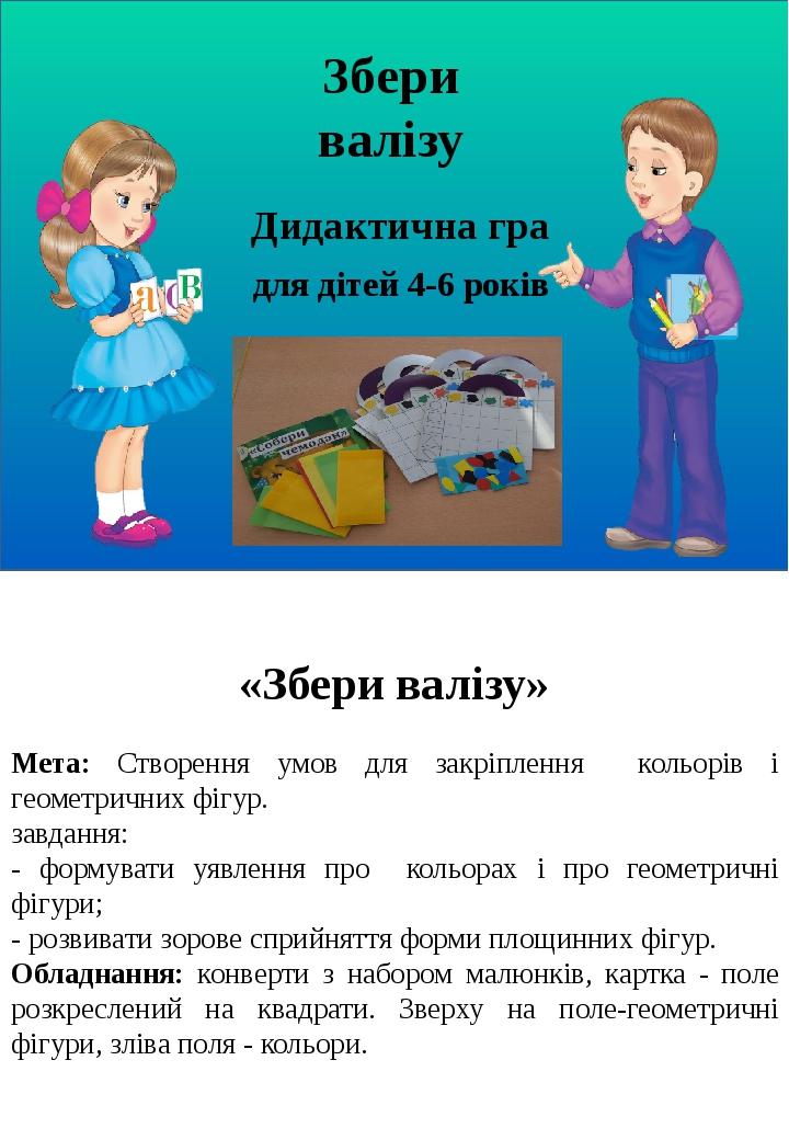 Збери валізу Дидактична гра для дітей 4-6 років «Збери валізу» Мета: Створення умов для закріплення кольорів і геометричних фігур. завдання: - форм...