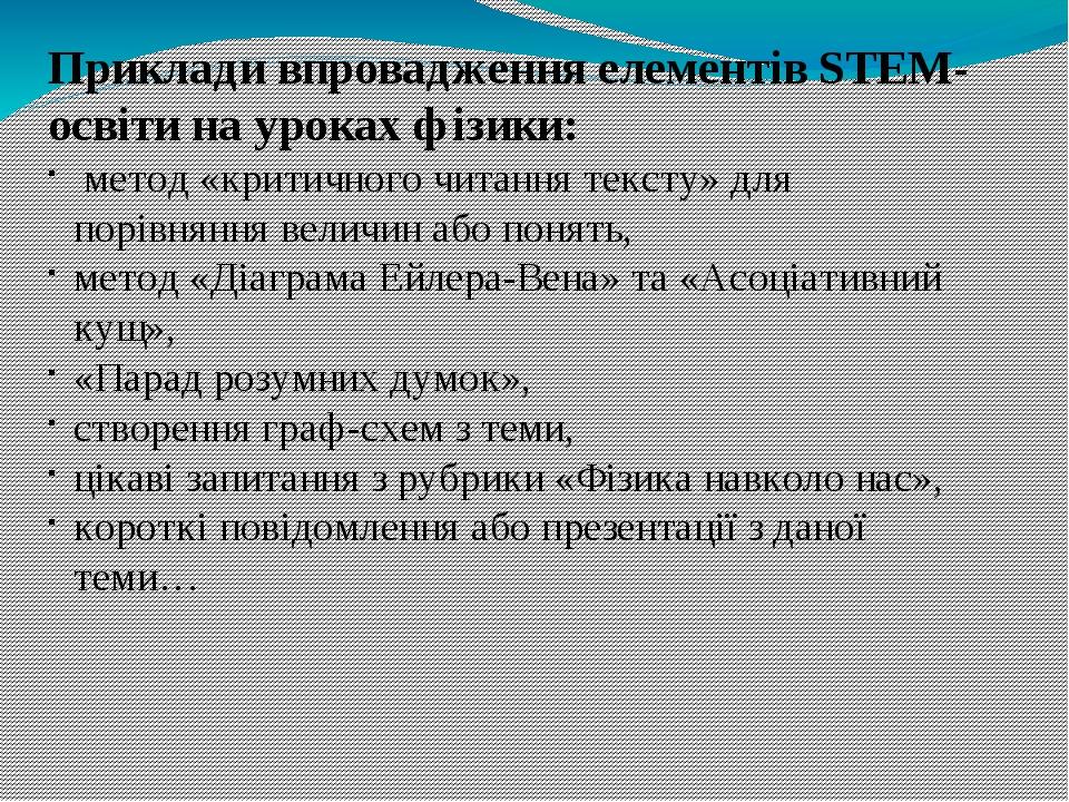 Приклади впровадження елементів STEM-освіти на уроках фізики: метод «критичного читання тексту» для порівняння величин або понять, метод «Діаграма ...