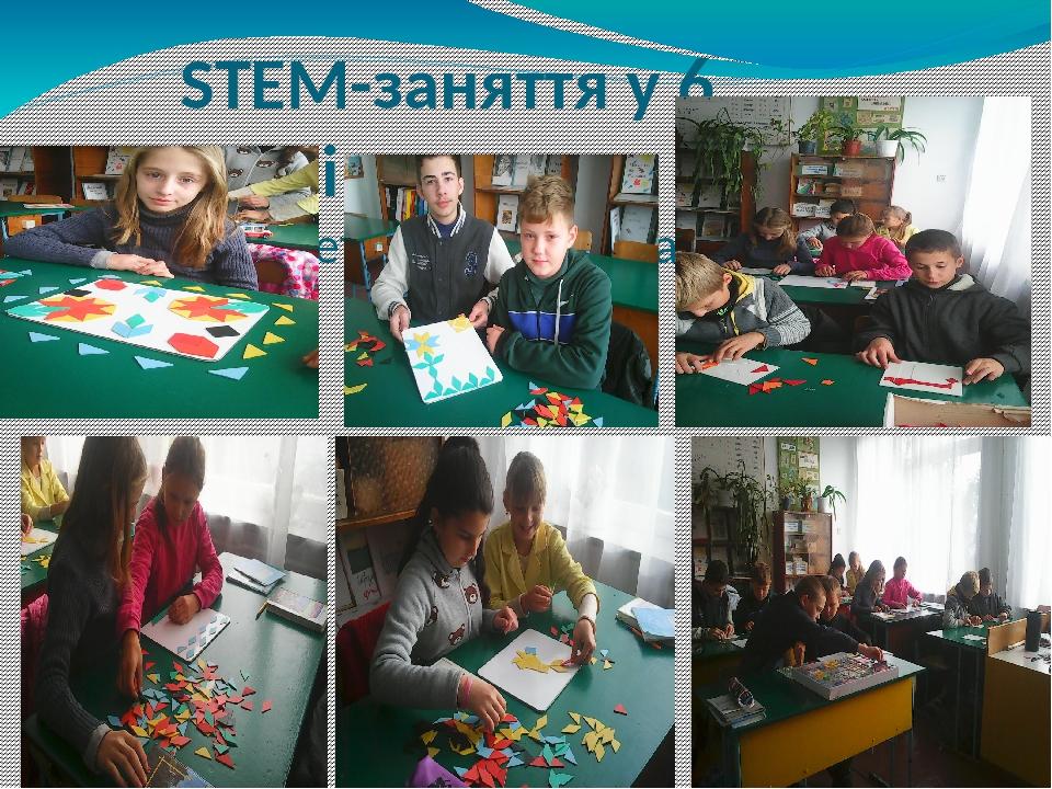 """STEM-заняття у 6 класі """"Геометрична мозаїка"""""""