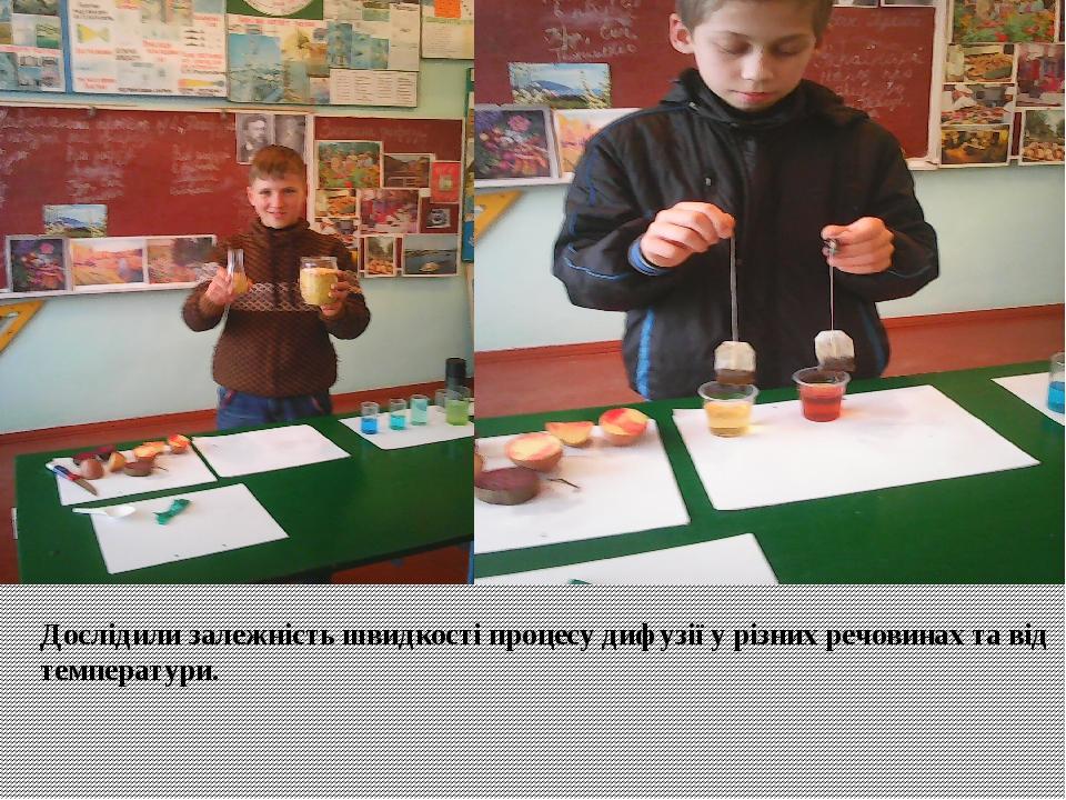 Дослідили залежність швидкості процесу дифузії у різних речовинах та від температури.