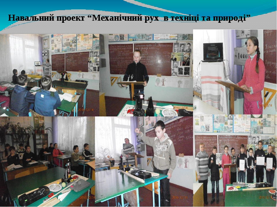 """Навальний проект """"Механічний рух в техніці та природі"""""""