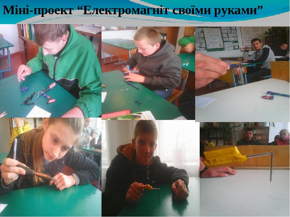 """Міні-проект """"Електромагніт своїми руками"""""""