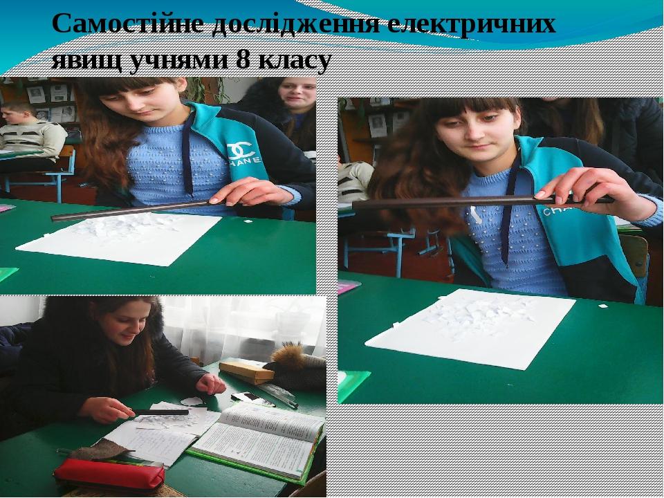Самостійне дослідження електричних явищ учнями 8 класу