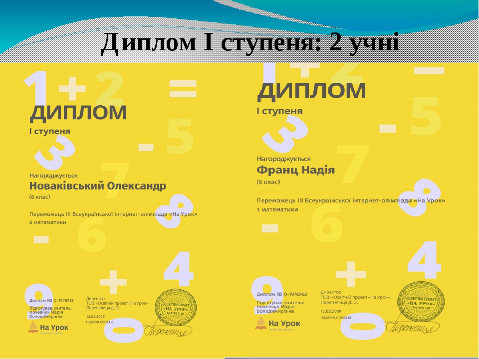 Диплом І ступеня: 2 учні