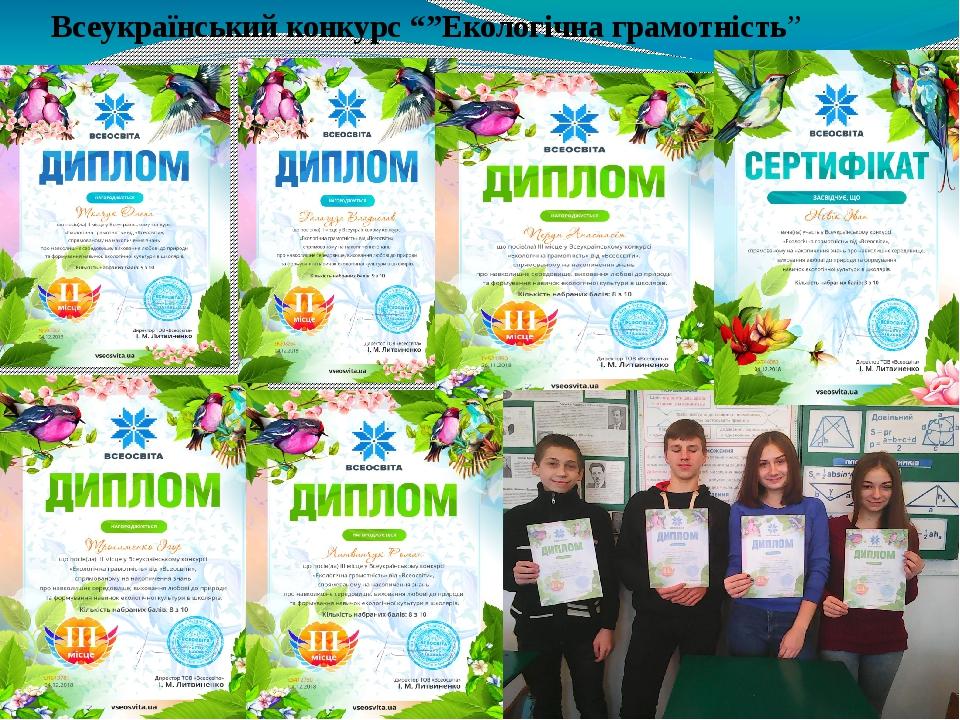 """Всеукраїнський конкурс """"""""Екологічна грамотність"""""""