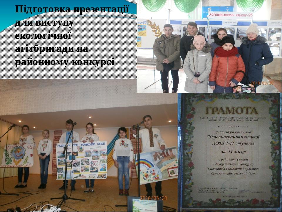 Підготовка презентації для виступу екологічної агітбригади на районному конкурсі