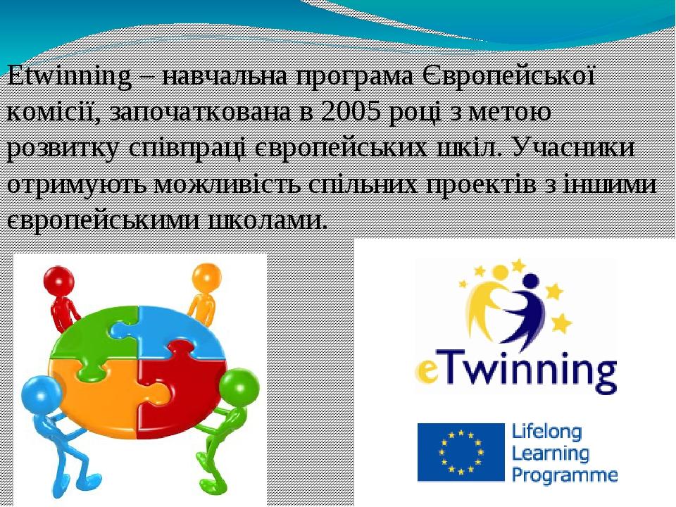 Etwinning – навчальна програма Європейської комісії, започаткована в 2005 році з метою розвитку співпраці європейських шкіл. Учасники отримують мож...