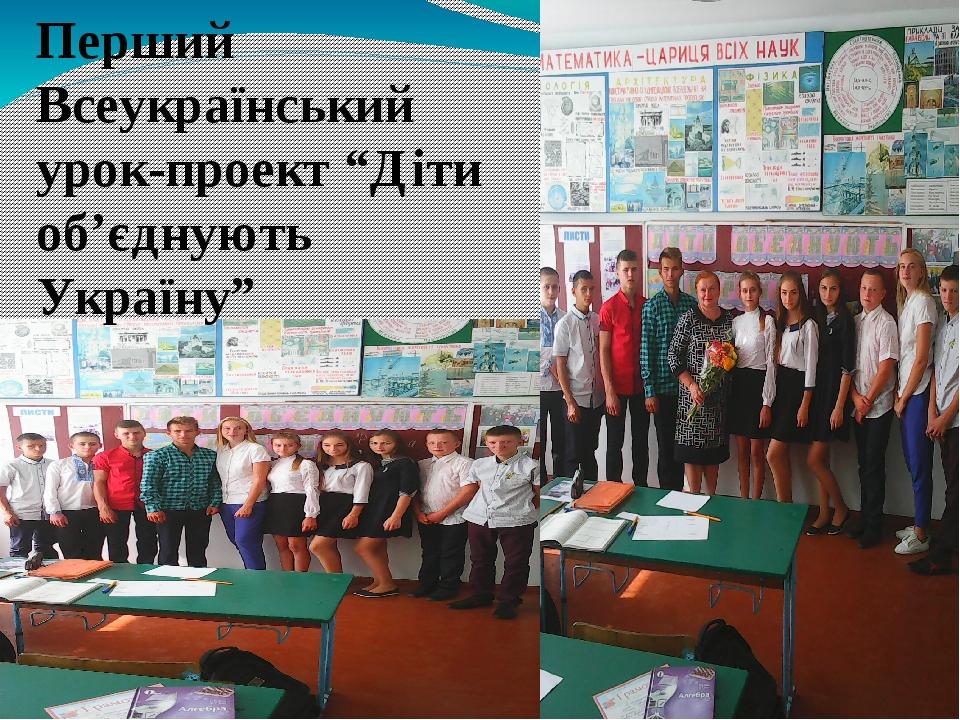 "Перший Всеукраїнський урок-проект ""Діти об'єднують Україну"""