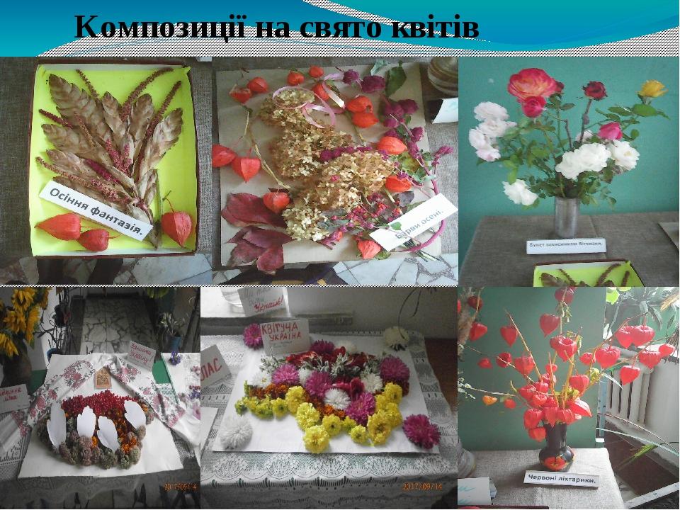 Композиції на свято квітів
