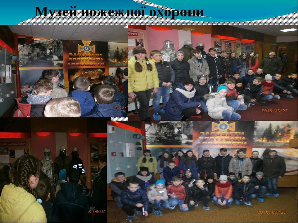 Музей пожежної охорони