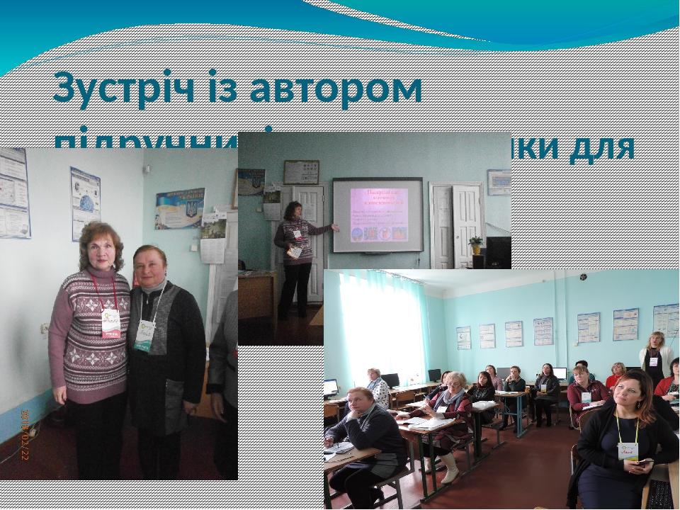 Зустріч із автором підручників з математики для 8-9 класів Бевз В. Г.