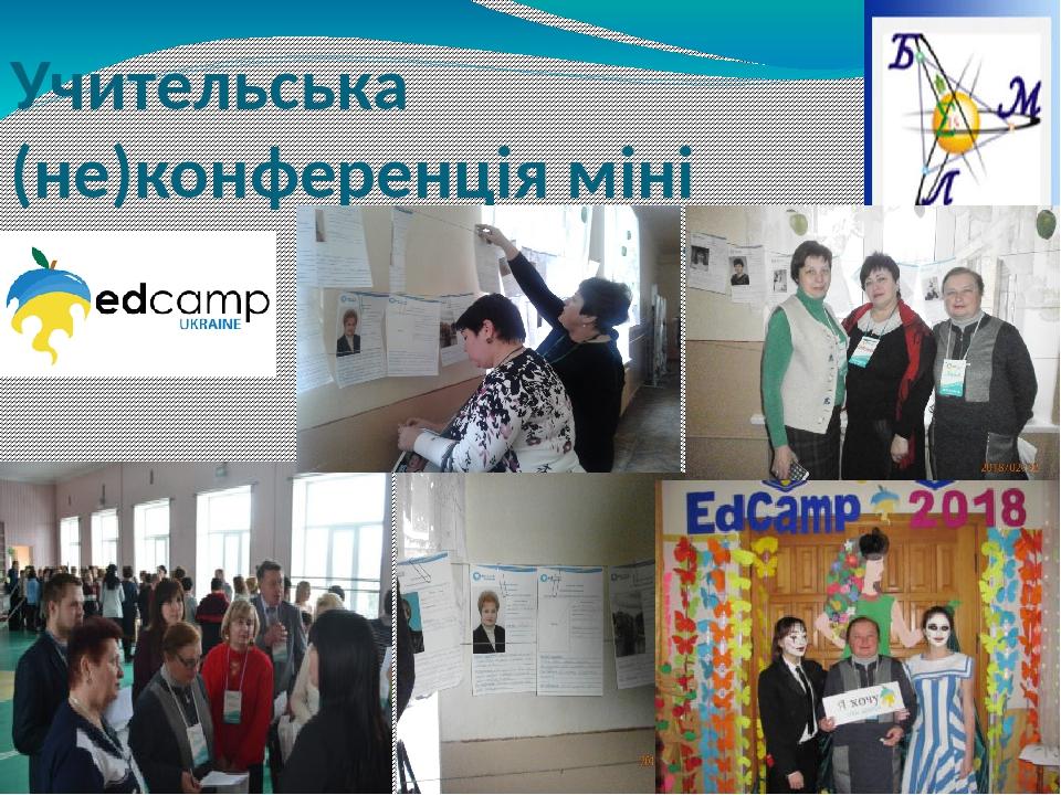 Учительська (не)конференція міні EdCamp Бердичів 2018