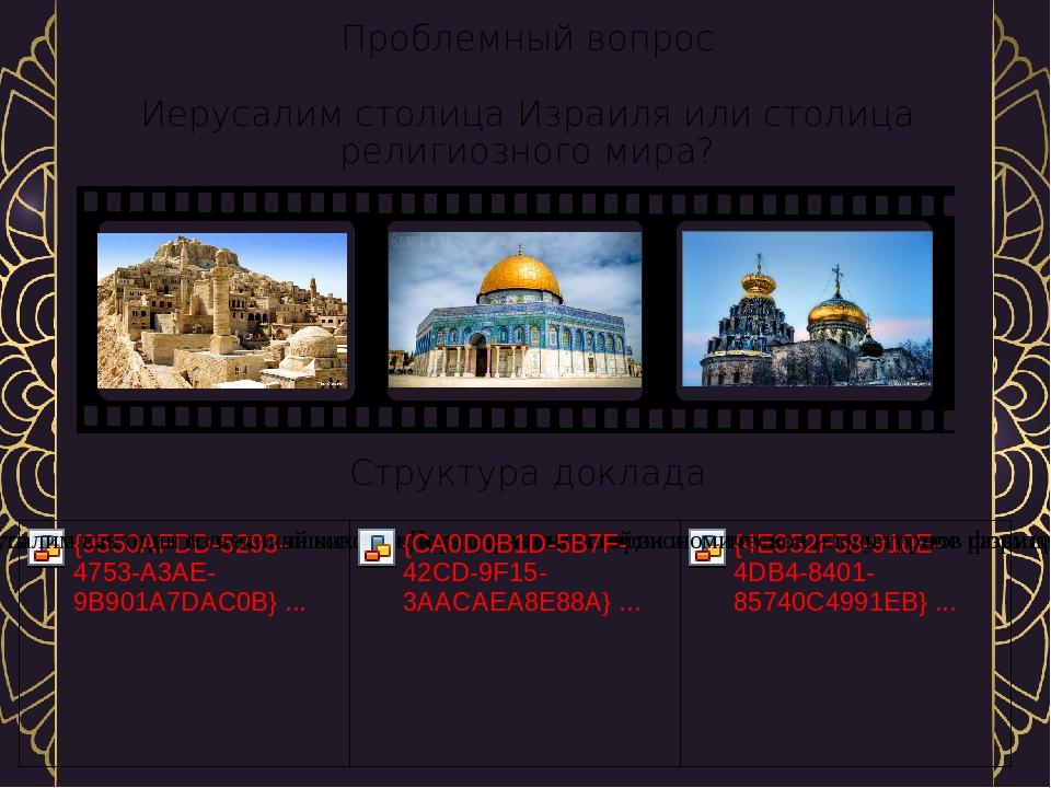 Структура доклада Проблемный вопрос Иерусалим столица Израиля или столица религиозного мира?