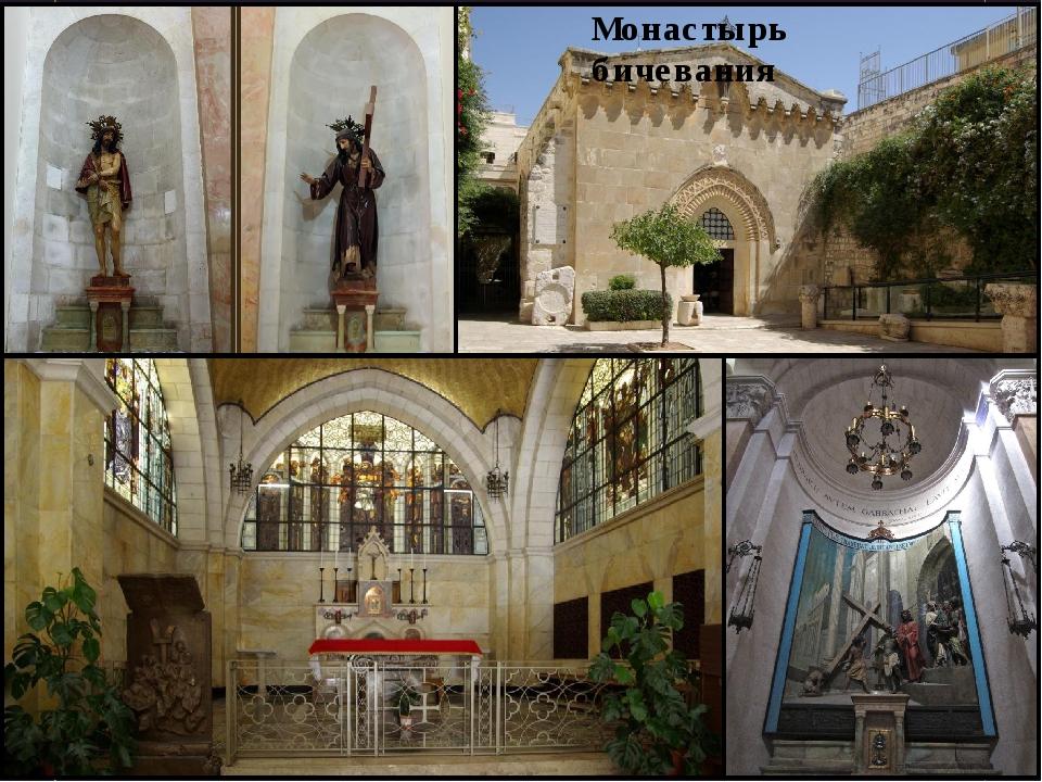 Монастырь бичевания
