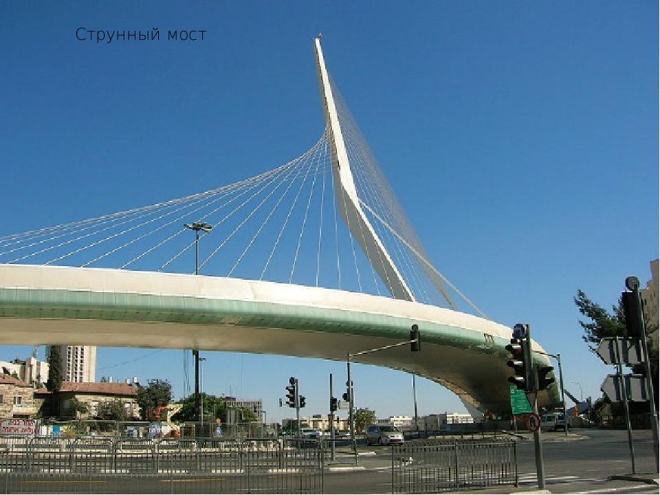 Струнный мост