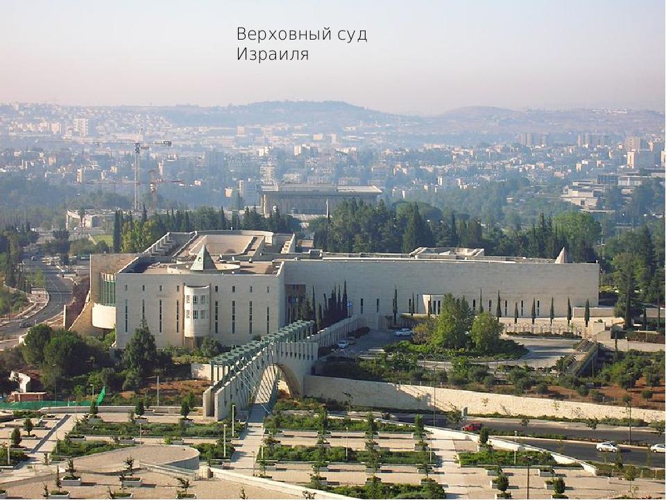 Верховный суд Израиля