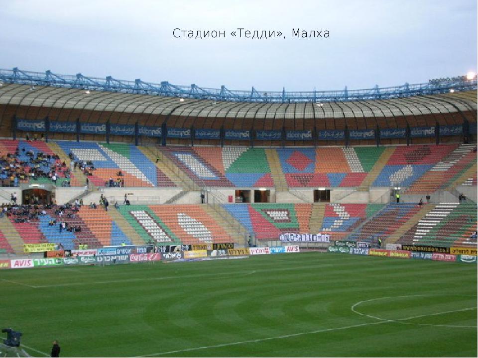 Стадион «Тедди», Малха