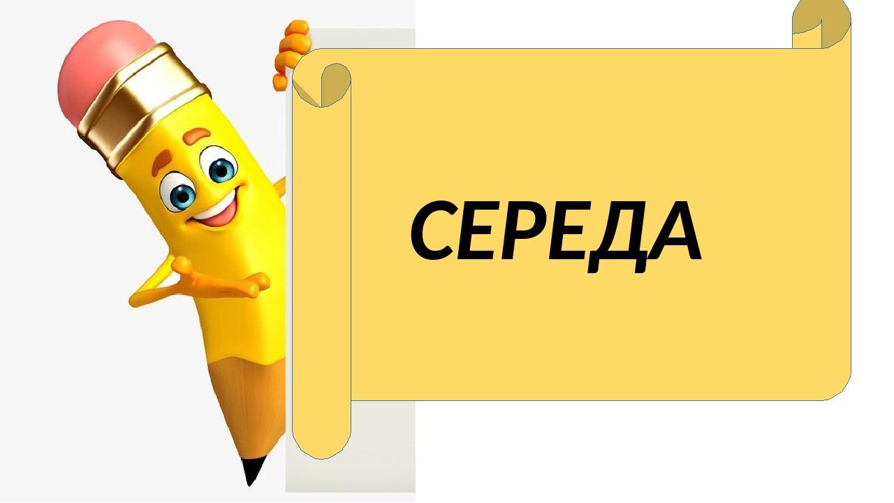СЕРЕДА
