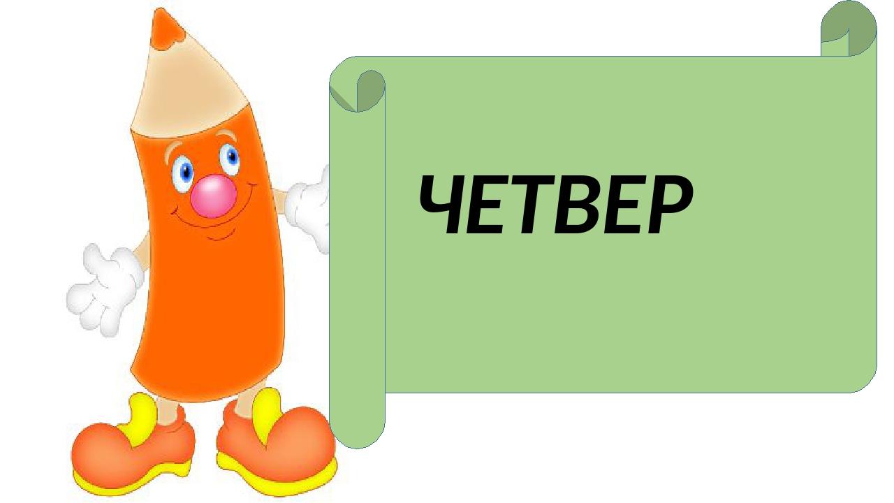 ЧЕТВЕР