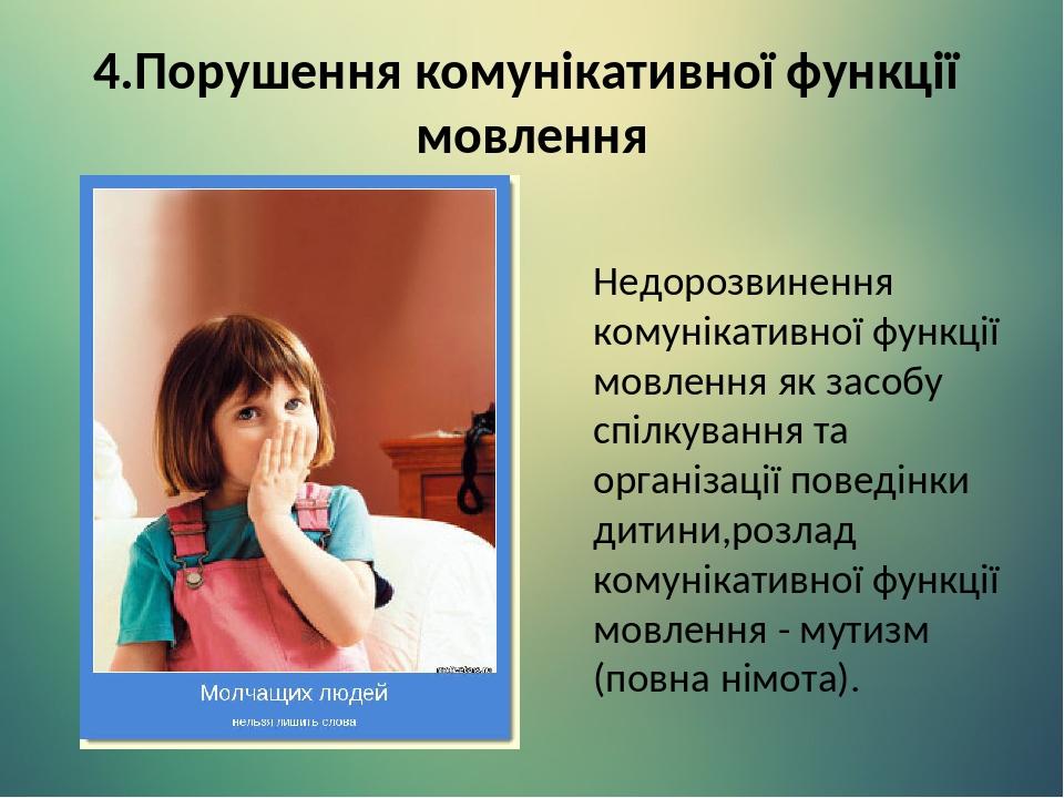 4.Порушення комунікативної функції мовлення Недорозвинення комунікативної функції мовлення як засобу спілкування та організації поведінки дитини,ро...