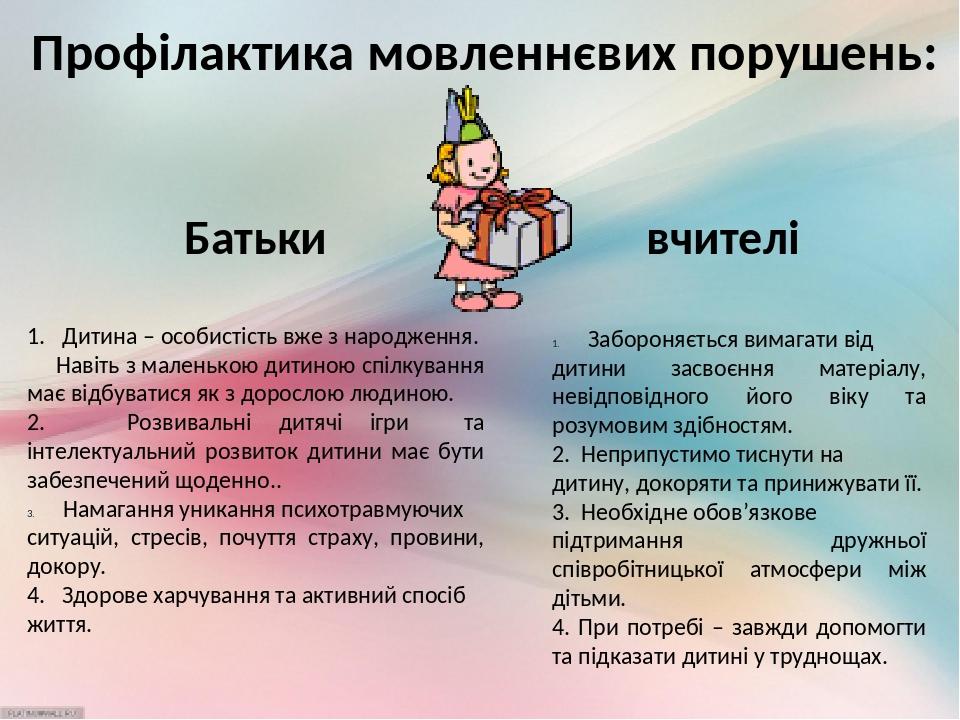 Профілактика мовленнєвих порушень: Батьки вчителі 1. Дитина – особистість вже з народження. Навіть з маленькою дитиною спілкування має відбуватися ...
