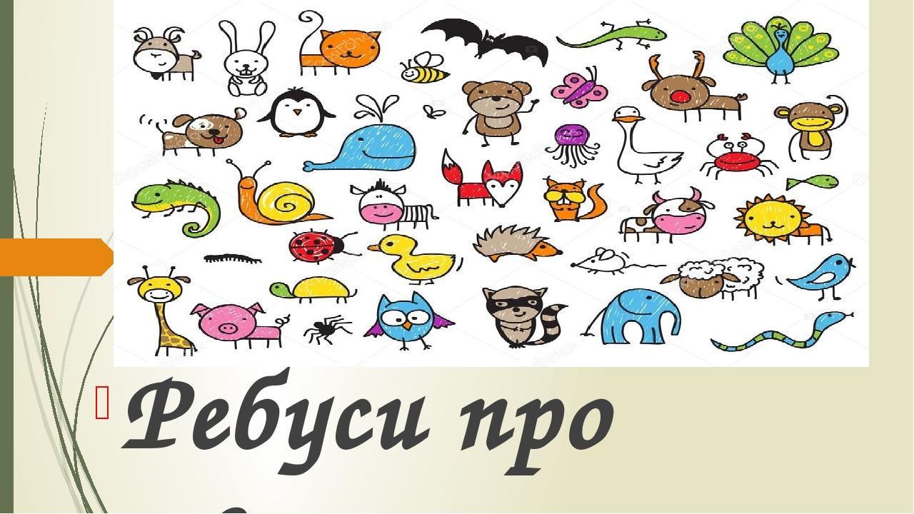 Ребуси про тварин
