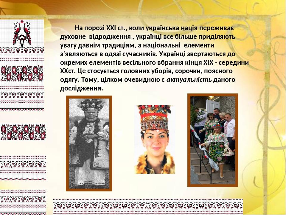 На порозі ХХІ ст., коли українська нація переживає духовне відродження , українці все більше приділяють увагу давнім традиціям, а національні елеме...