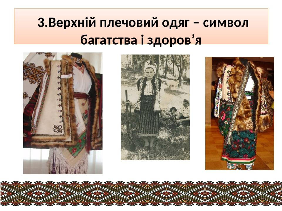 3.Верхній плечовий одяг – символ багатства і здоров'я