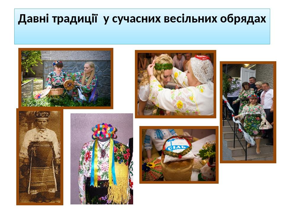 Давні традиції у сучасних весільних обрядах