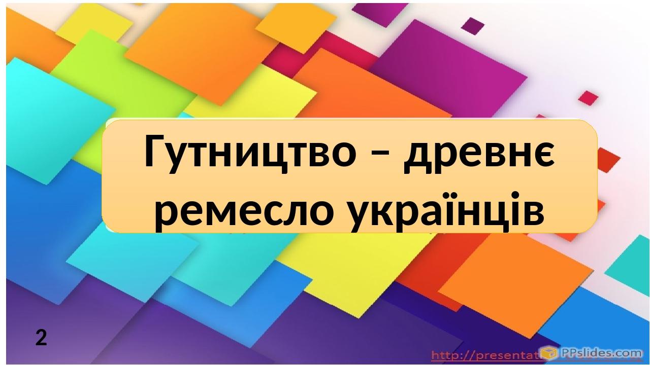 Гутництво – древнє ремесло українців 2