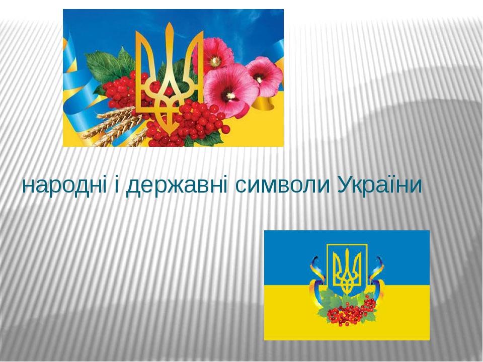 народні і державні символи України