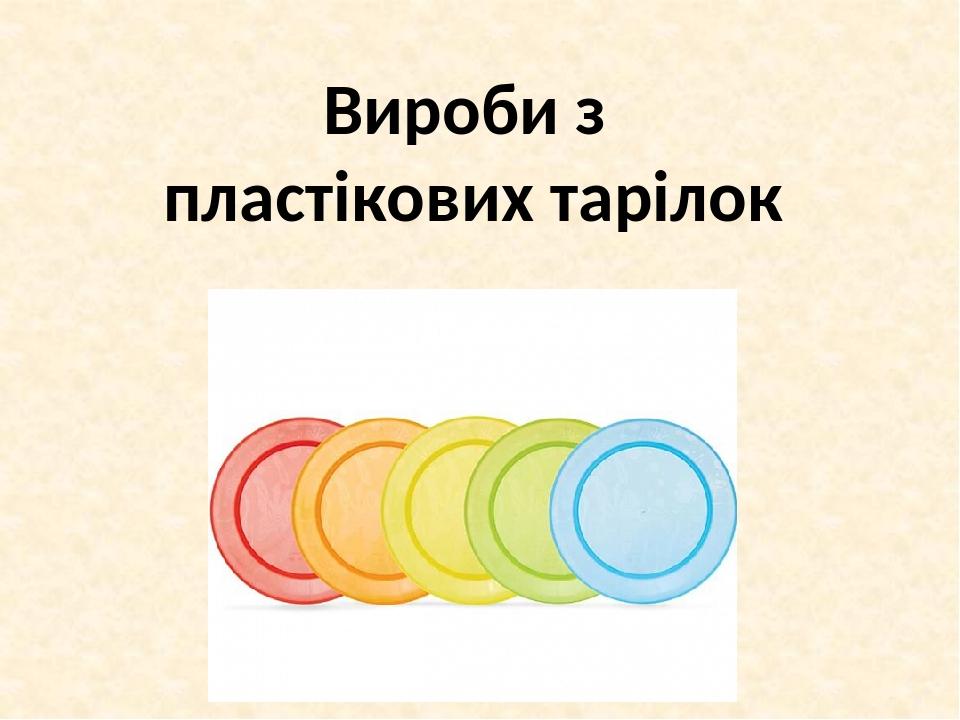 Вироби з пластікових тарілок