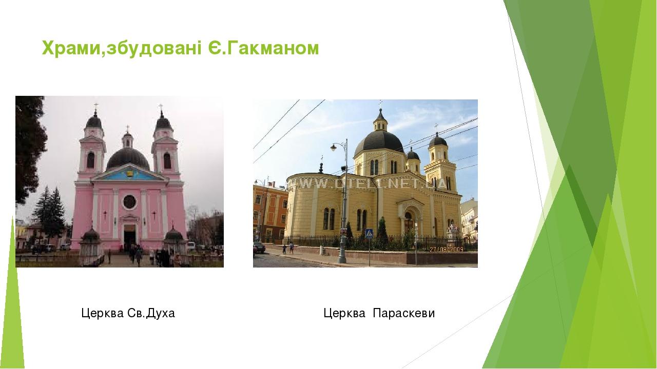 Храми,збудовані Є.Гакманом Церква Св.Духа Церква Параскеви