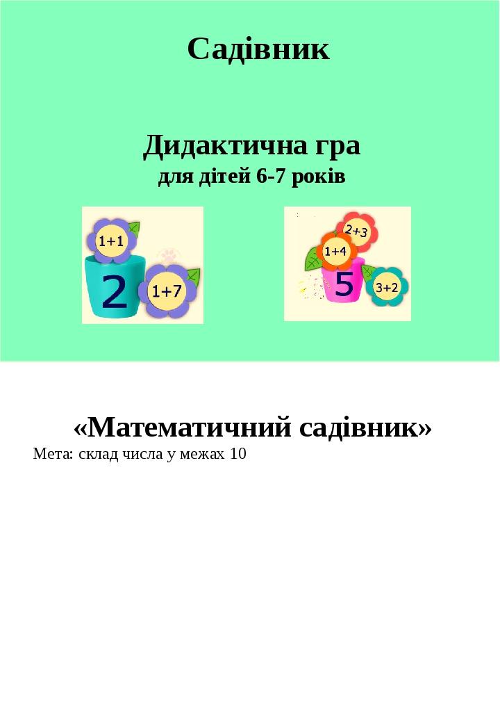 «Математичний садівник» Мета: склад числа у межах 10 Садівник Дидактична гра для дітей 6-7 років