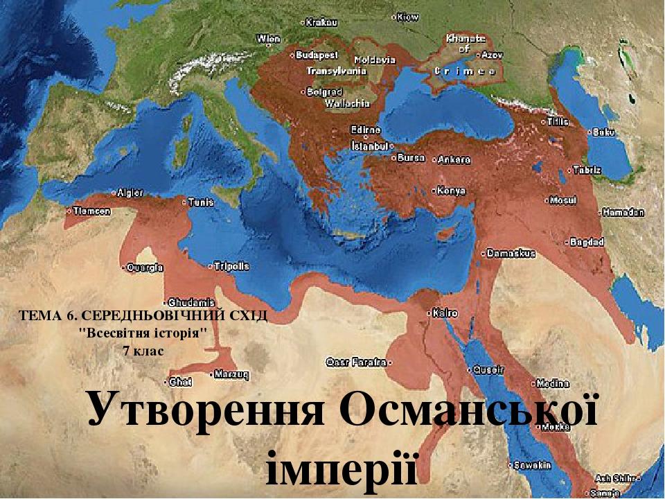"""Утворення Османської імперії ТЕМА 6. СЕРЕДНЬОВІЧНИЙ СХІД """"Всесвітня історія"""" 7 клас"""